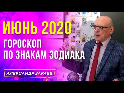 ИЮНЬ 2020 L ГОРОСКОП ПО ЗНАКАМ ЗОДИАКА   АЛЕКСАНДР ЗАРАЕВ