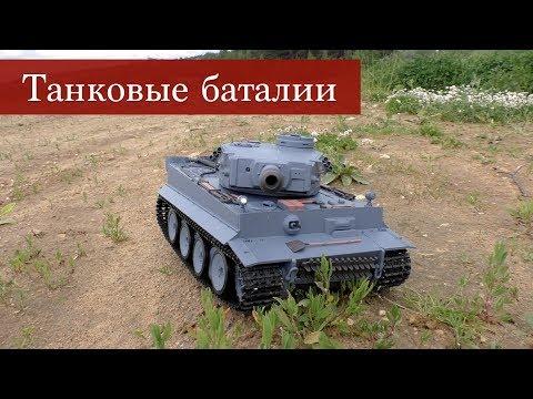 Танковые баталии HENG LONG - German Tiger 1