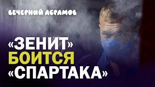 Как убить фарм клубы Спартака и Зенита Вечерний Абрамов