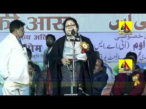 Naseem Nikhat Latest Gorakhpur Mushairah 2016