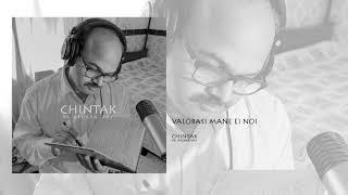 DR. Apurba Ray - Valobasi Mane Ei Noi (Original Audio)