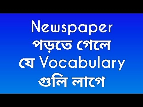 Learn Vocabulary from Newspaper    Learn English Words with Bengali meaning    English to Bengali