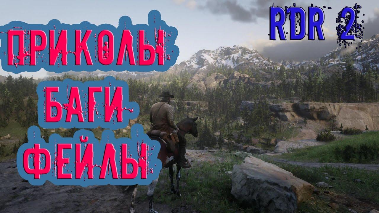 Red Dead Redemption 2 ➤ Приколы ➤ баги ➤ Часть #1