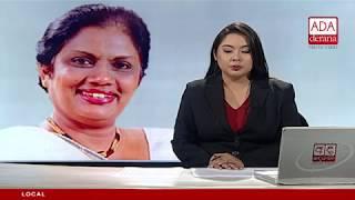Ada Derana First At 9.00 - English News 14.12.2018