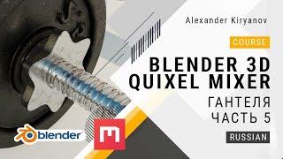 Blender 3D And Quixel Mixer. Мини курс. Часть 5