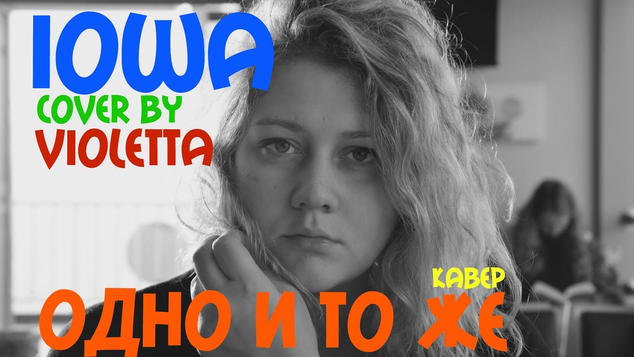 Ekaterina Ivanchikova: biography of soloist of IOWA group