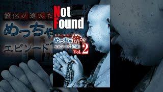 Not Found 僧侶が選んだ めっちゃ怖いエピソード10選!Vol.2 thumbnail