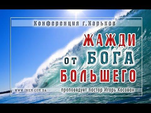 смотреть онлайн проповеди игоря косована