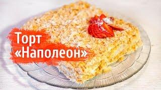 Вкусный торт наполеон из слоеного теста с заварным кремом | Patissiere