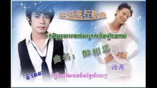 monus bros pel yom akrok merl klang nas ▶ 醉相思 ▶ មនុស្សប្រុសពេលយំ ▶ny ratana new song 2016