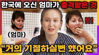 카자흐스탄에서 한국에 놀러오신 부모님이 충격받은 것 top5
