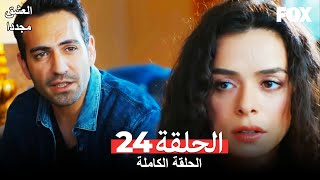 العشق مجددا الحلقة 24 كاملة Aşk Yeniden