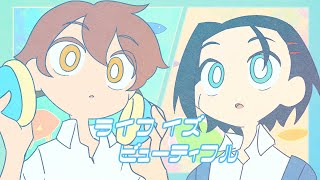 Music Amatsuki Song by Life is Beautiful --------------------------------------------------------------------- 君が幸せでありますように 作詞:天月-あまつき-&久寝くうすけ Rap ...