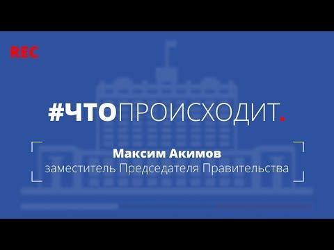 #ЧТОПРОИСХОДИТ: Максим Акимов