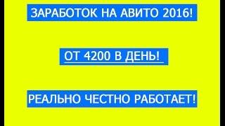 Как зарабатывать на Avito, Юла? Легко!