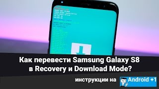 как перевести Samsung Galaxy S8 в Recovery и Download Mode?