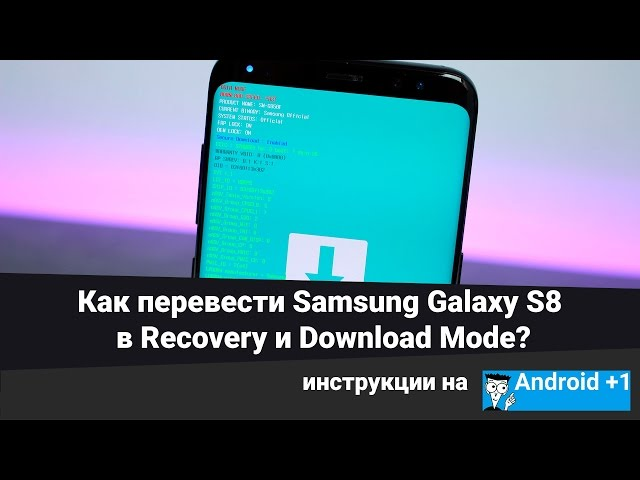 Galaxy S8 Download Mode