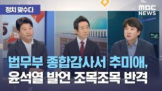 [정치맞수다] 법무부 종합감사서 추미애, 윤석열 발언 …