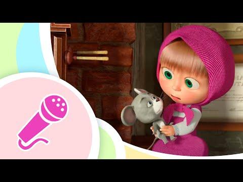 TaDaBoom песенки для детей 🎤🕰️ Часики 🕰️🎤 Hickory Dickory Dock 👱♀️ Маша и Медведь 🐻 Nursery Rhymes