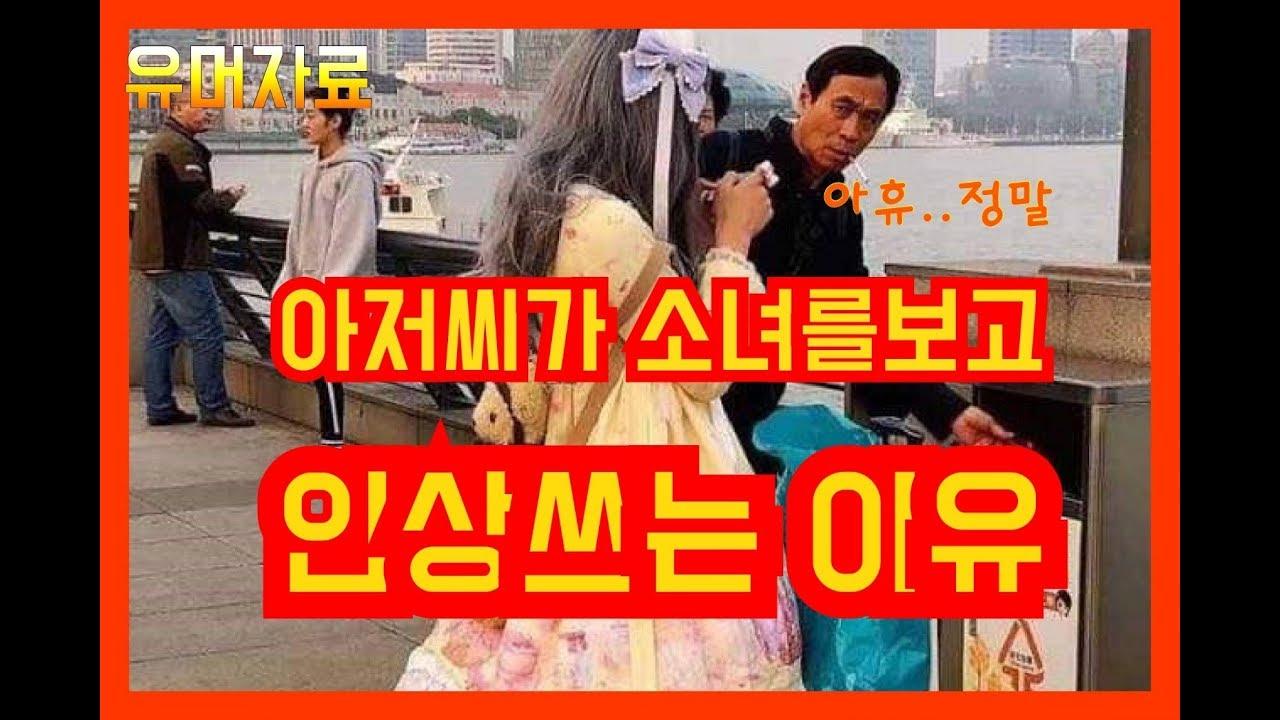 [재미있는 동영상] BEST #060 [웃긴 영상][후방주의][엽기][갑분싸][움짤][GIF][레전드][아저씨가메이드소녀를보고인상쓰는이유] | 레전드 움짤