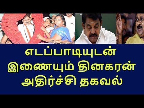 ttv dinakaran hints about possibility to join admk|tamilnadu political news|live news tamil