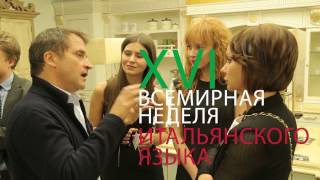 Неделя итальянской культуры в Минске - La settimana della cultura italiana(, 2016-11-11T09:51:28.000Z)