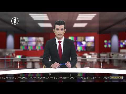 Afghanistan Pashto News 26.05.2018 د افغانستان خبرونه