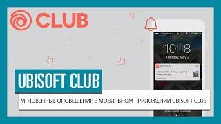 UBISOFT CLUB: МГНОВЕННЫЕ ОПОВЕЩЕНИЯ В МОБИЛЬНОМ ПРИЛОЖЕНИИ