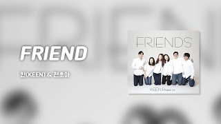 [찬양 가사] Friend - 킨KEEN & 전초아