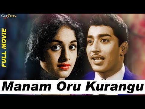 Manam Oru Kurangu | Full Tamil Movie |  Muthuraman, K. R. Vijaya.