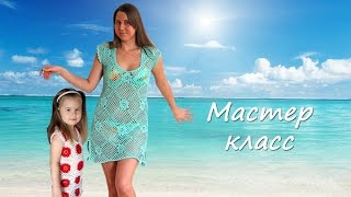 "Мастер-класс по вязанию крючком ""Пляжная туника из мотивов"".How to crochet a beach tunic from motifs"