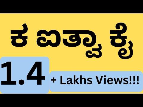Kannada Ka Kaa Balli