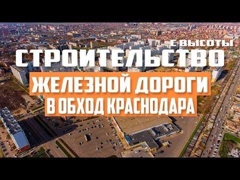 Железная дорога в обход Краснодара. Строительство железной дороги к Крыму. Кадры с высоты.