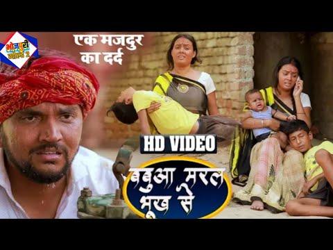 #video | बबुआ हमार भूखे से | गुंजन सिंह | गरीब मजदूर का दर्द | भोजपुरी उदास गीत 2020
