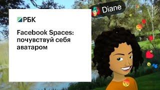Facebook Spaces  почувствуй себя аватаром