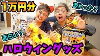 【Amazon】変なハロウィングッズ1万円分買ってみた!!