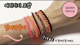 끈팔찌 만들기/여름팔찌/집콕취미
