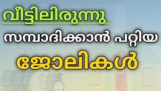 How to make money from home|malayalam