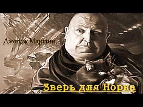 07 Джордж Мартин Зверь для Норна