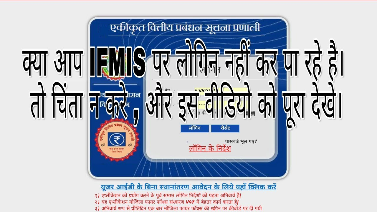 How to Government Employees Login in IFMIS mp treasury
