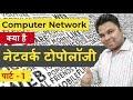 नेटवर्क टोपोलॉजी क्या है - What is Network Topology in Hindi