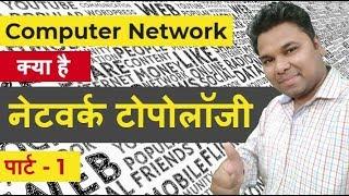नेटवर्क टोपोलॉजी क्या है - What is Network Topology in Hindi - Learn Networking in Hindi Part -1