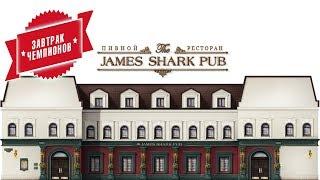 ресторан на корпоратив - как выбрать? Полезные советы от The James Shark Pub