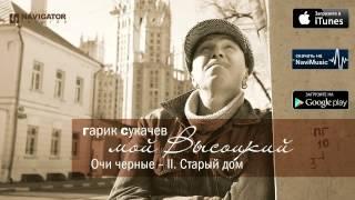 Гарик Сукачев Очи чёрные II Старый дом Аудио