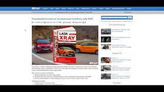 Розыгрыш книги по эксплуатации и ремонту Lada XRAY