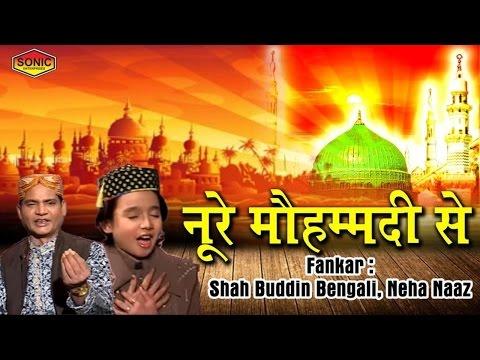 Noore Muhammadi Se    Hindi Qawwali    Latest Qawwali    Popular Qawwali    Latest Islamic Video