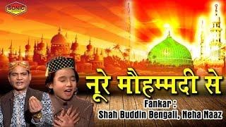 Noore Muhammadi Se || Hindi Qawwali || Latest Qawwali || Popular Qawwali || Latest Islamic Video