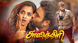 Latest Superhit Tamil Movie | Savithiri | New Tamil Movies | Nara Rohith | Nanditha Raj | Sree Mukhi