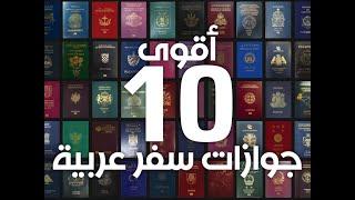 هذه أقوى 10 جوازات سفر عربية