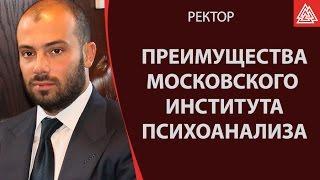 ВУЗы Москвы. Почему стоит получить психологическое образование в Московском институте психоанализа